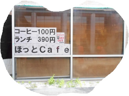 Cafe営業中