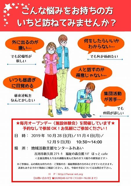 体験会チラシ10~12